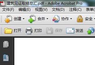删除PDF的连接文字