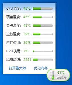 台式机的正常温度是多少